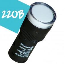 Арматура светосигнальная AD16 LED матрица 16mm белая 220В АС