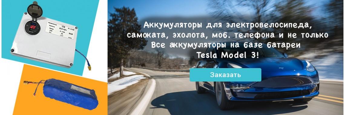 Аккумуляторы Tesla Model 3 для электротранспорта и техники